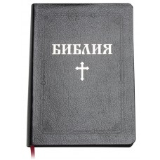 Библия с палци