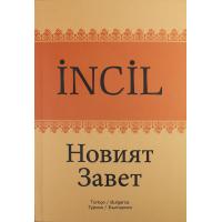 Новият Завет - Турски/Български