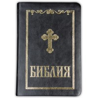 Синодална Библия