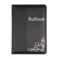 Библия с цип