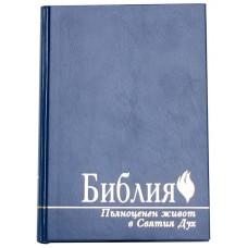 Библия - пълноценен живот в Святия Дух