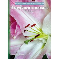 Изследване на творението - Ботаника