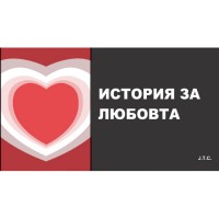 История за любовта