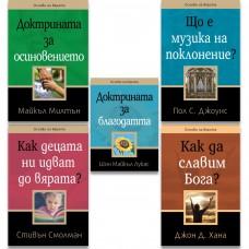 Основи на вярата - комплект