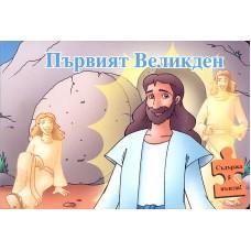 Първият Великден