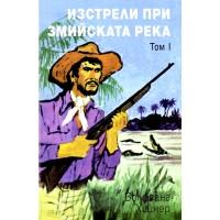 Изстрели при Змийската река 1