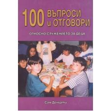 100 въпроси и отговори относно служението за деца