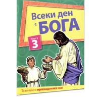 Всеки ден с Бога 3