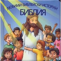 Любими Библейски истории
