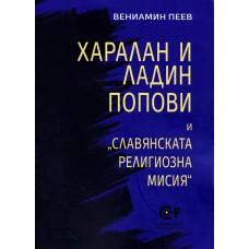 Харалан и Ладин Попови