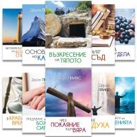 Основи на християнството - джобен комплект