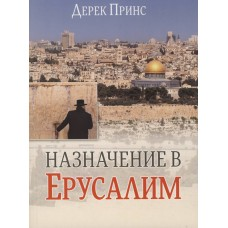 Назначение в Ерусалим