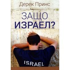 Защо Израел?