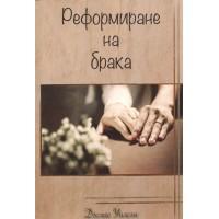 Реформиране на брака