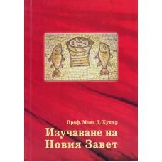 Изучаване на Новия Завет