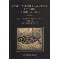 Старогръцко-български речник на Новия Завет