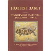 Дословен превод на Новия Завет