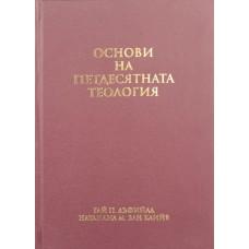 Основи на петдесятната теология
