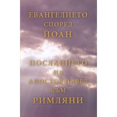Евангелието според Йоан / Посланието към Римляните