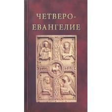 Четвероевангелие