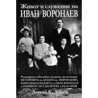 Живот и служение на Иван Воронаев