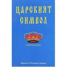 Царският символ