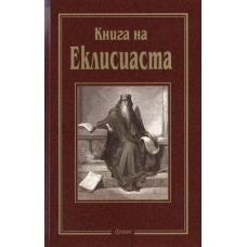 Книга на Еклисиаста