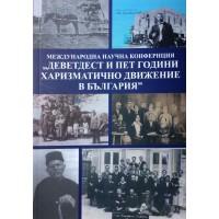 95 години харизматично движение в България