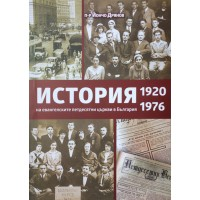 История на ЕПЦ в България 1920-1976
