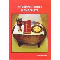 Кръвният завет в Библията