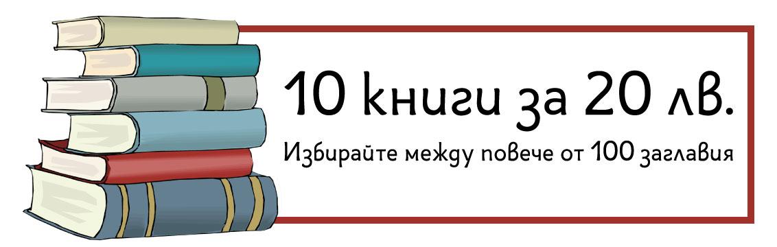 10 книги за 20 лв.
