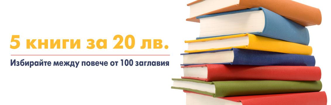 5 книги за 20 лв.