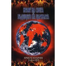 Краят на света и бъдещето на църквата