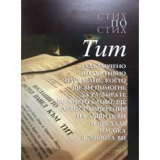 Стих по стих - Тит