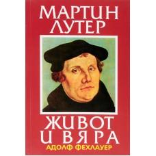 Мартин Лутер - живот и вяра