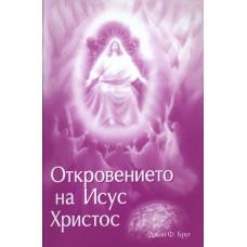 Откровението на Исус Христос