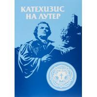 Катехизис на Лутер