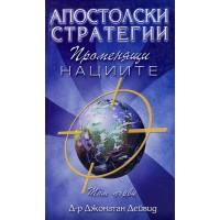 Апостолски стратегии променящи нациите