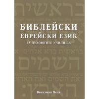 Библейски еврейски език