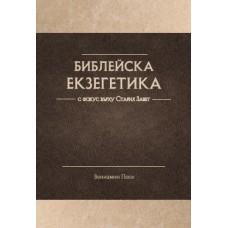 Библейска екзегетика