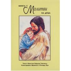 Книга с молитви за деца