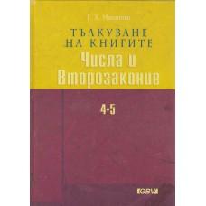 Тълкуване на книгите Числа и Второзаконие