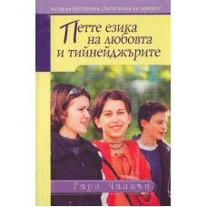 Петте езика на любовта и тийнейджърите