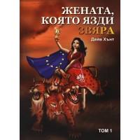 Жената, която язди звяра (2 тома)