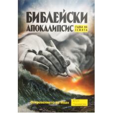 Библейски апокалипсис