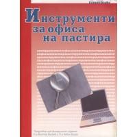 Инструменти за офиса на пастира