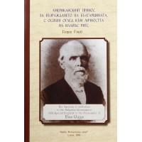 Американският принос за възраждането на българщината, с особен оглед към личността на Илайъс Ригс