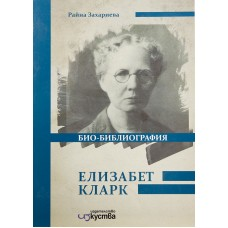 Био-библиография: Елизабет Кларк