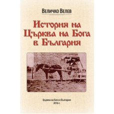 История на Църква на Бога в България