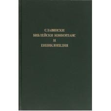 Славянски библейски конкорданс и енциклопедия
